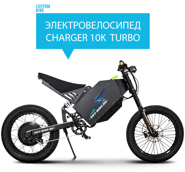 Электровелосипед CHARGER 10K