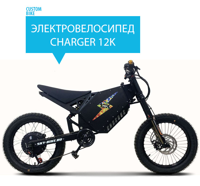 Электровелосипед CHARGER 12K