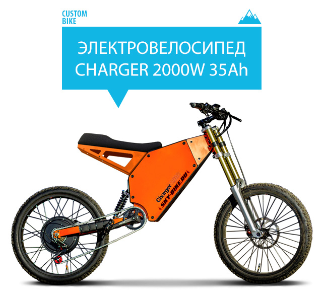 Электровелосипед CHARGER 2000W 37Ah