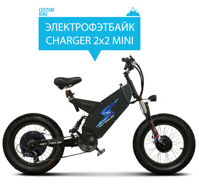 Электровелосипед CHARGER 2x2 MINI
