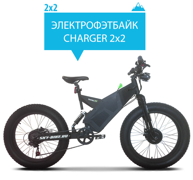 Электровелосипед CHARGER 2X2