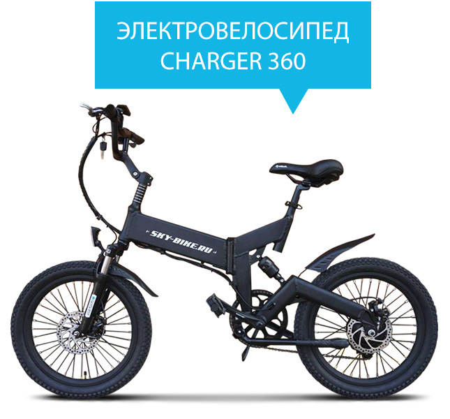 Электровелосипед CHARGER 360