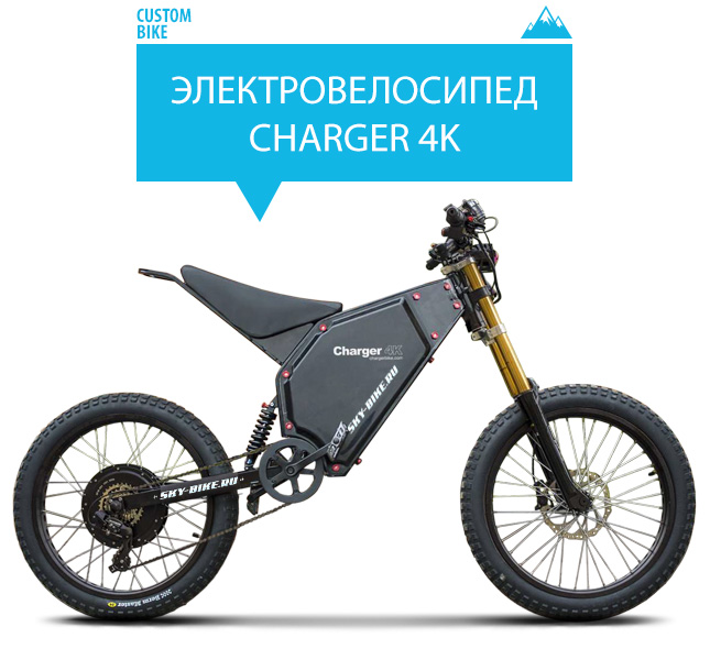 Электровелосипед CHARGER 4000W