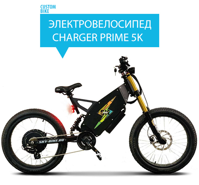 Электровелосипед CHARGER 5K