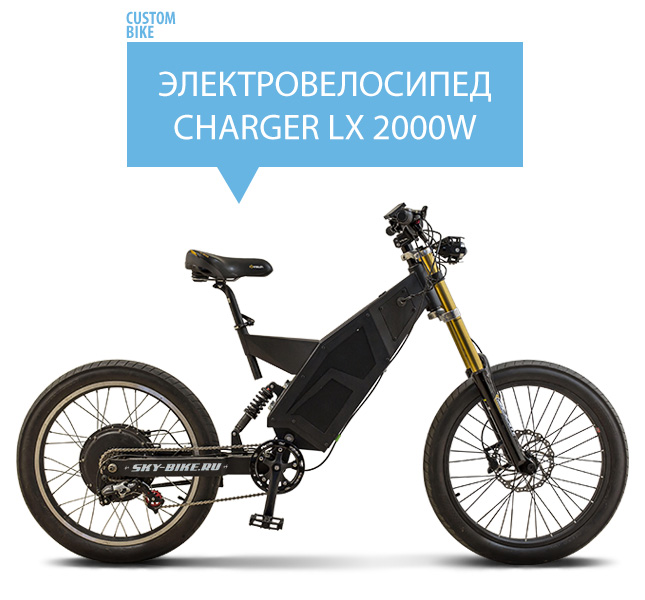 Электровелосипед CHARGER LX 2000W