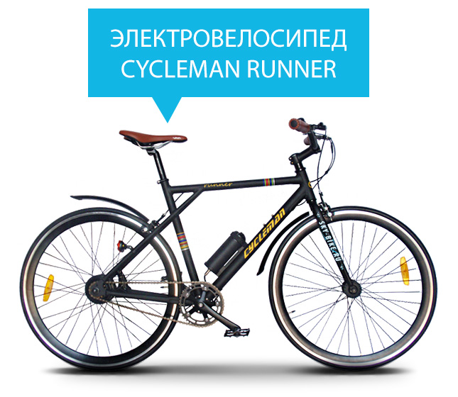 Электровелосипед CYCLEMAN RUNNER