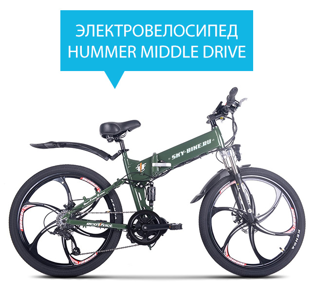 Электровелосипед HUMMER MID DRIVE