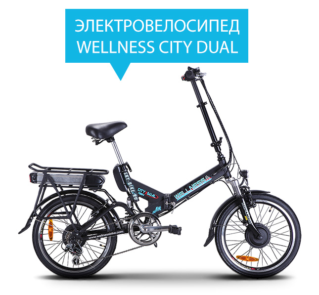 Электровелосипед WELLNESS CITY DUAL
