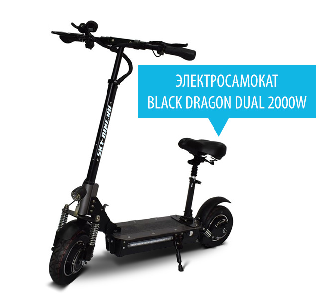 Электросамокат BLACK DRAGON DOUBLE DRIVE 2000W
