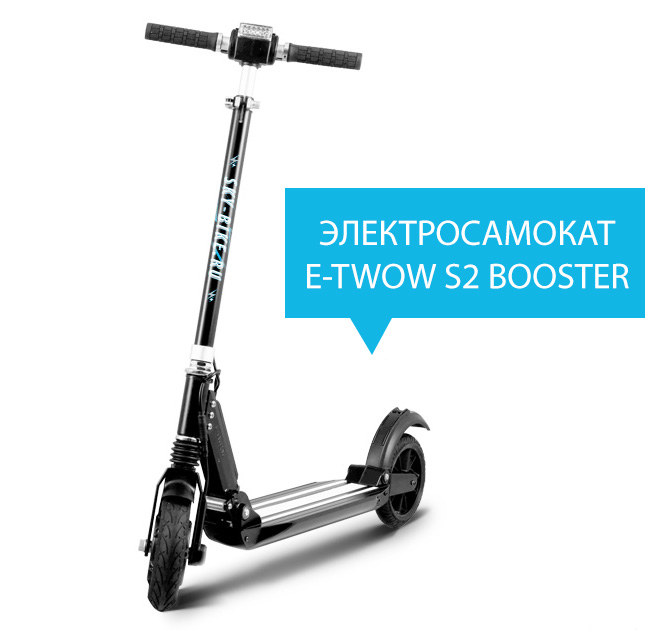 Электросамокат E-TWOW S2 BOOSTER