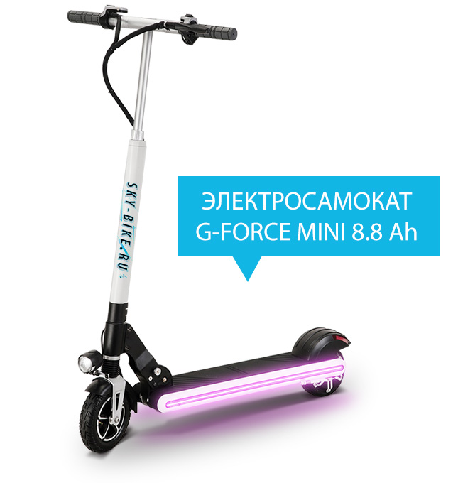 Электросамокат G-FORCE MINI 8 AH