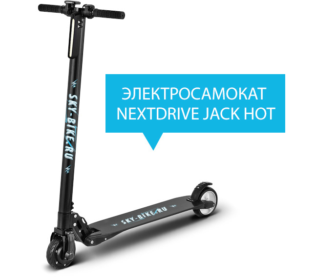 Электросамокат NEXTDRIVE CARBON JACK HOT 10.4 A