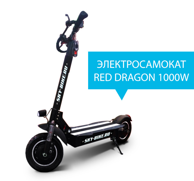 Электросамокат RED DRAGON 1000W