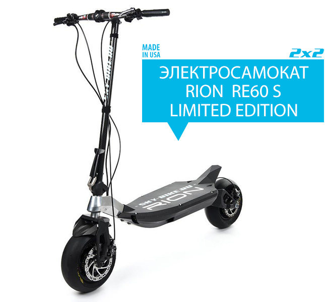 Электросамокат RION 2 RE60s
