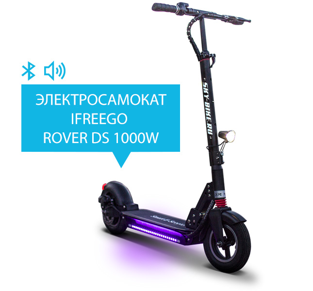 Электросамокат ROVER DS 1000W