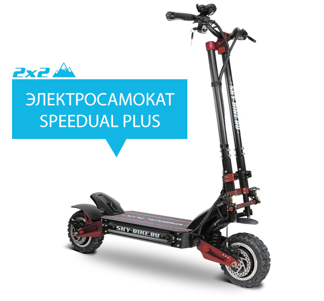 Электросамокат SPEEDUAL PLUS