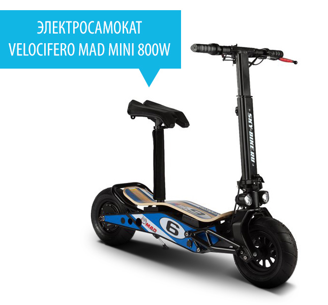 Электросамокат VELOCIFERO MAD MINI 800W
