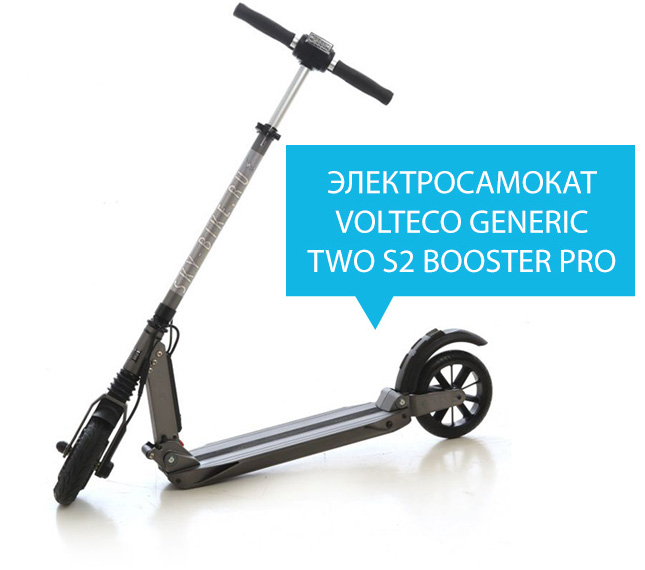 Электросамокат VOLTECO GENERIC TWO S2 BOOSTER PRO