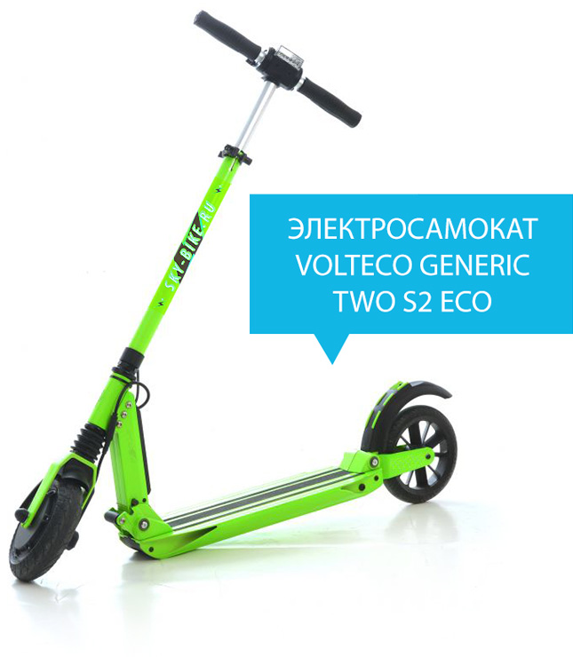 Электросамокат VOLTECO GENERIC TWO S2 ECO