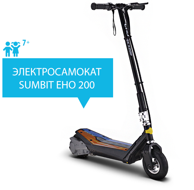 Электросамокат WELLNESS SAMBIT EHO 200
