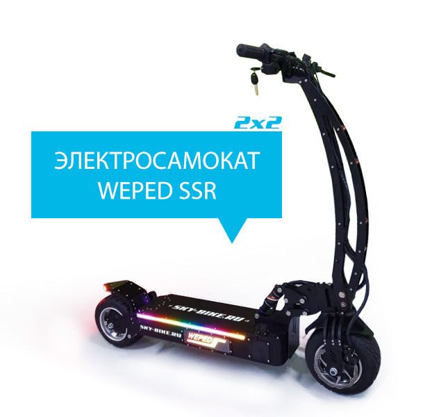 Электросамокат WEPED SSR